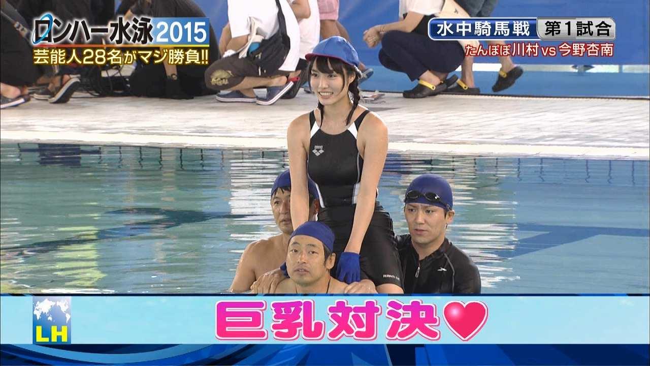 テレ朝「ロンハー水泳2015」、競泳水着で水上騎馬戦をする今野杏南