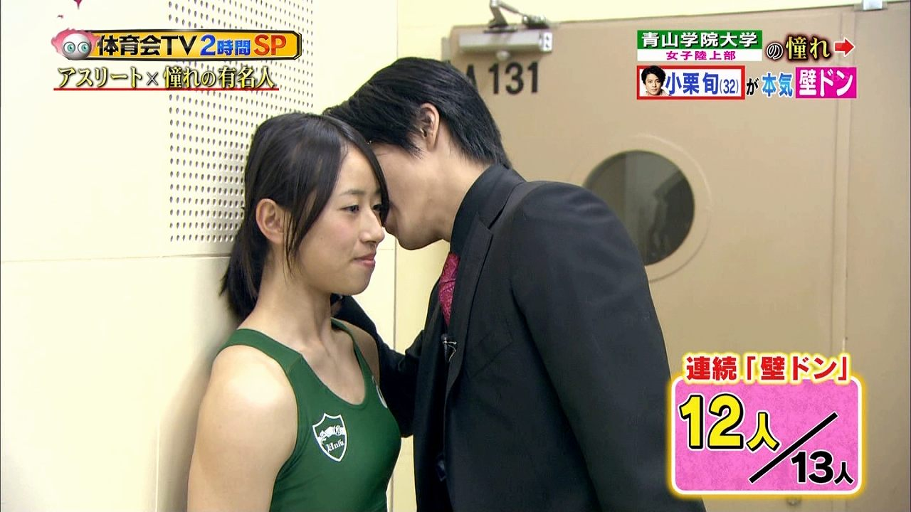 「炎の体育会TV」で小栗旬に壁ドンされる青山学院大学女子陸上部の選手