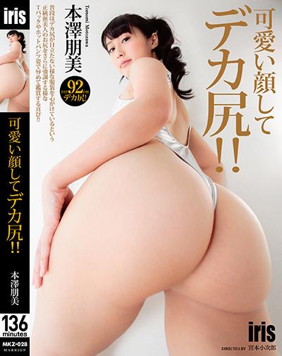 本澤朋美のAV「可愛い顔してデカ尻!!」パッケージ写真