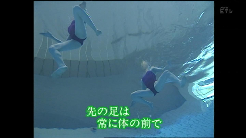 教育テレビでシンクロナイズドスイミング、水中から撮ったシンクロナイズドスイミング