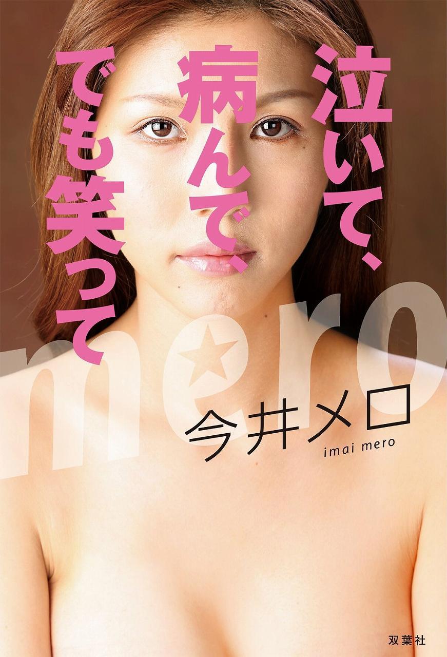 今井メロの著書「泣いて、病んで、でも笑って」表紙
