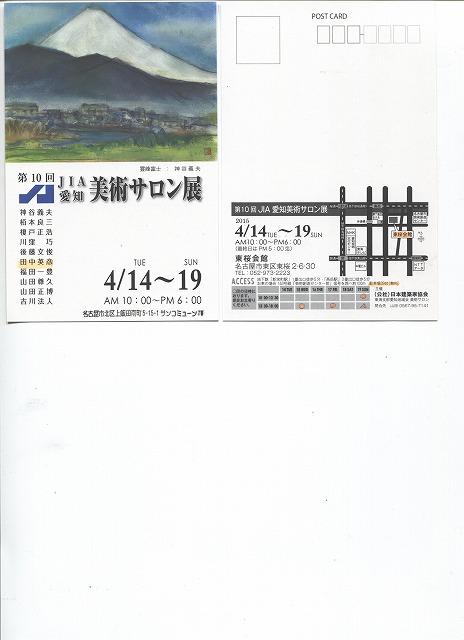 第10回JIA愛知美術サロン展