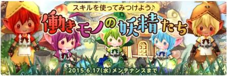 妖精イベント