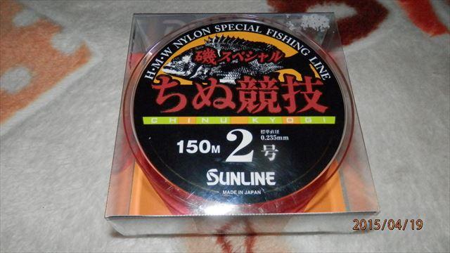 SUNLINE ちぬ競技 2号