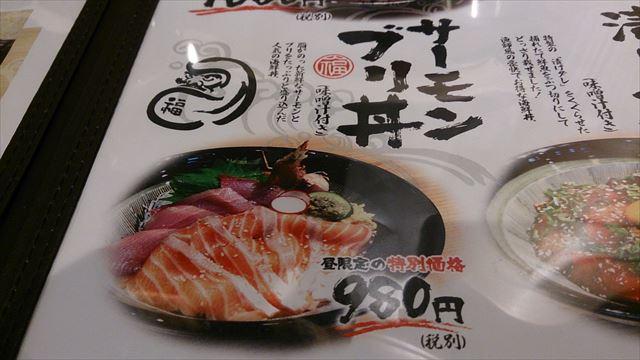 サーモンブリ丼 ¥980也