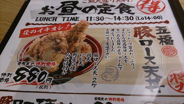 五福豚ロース天丼