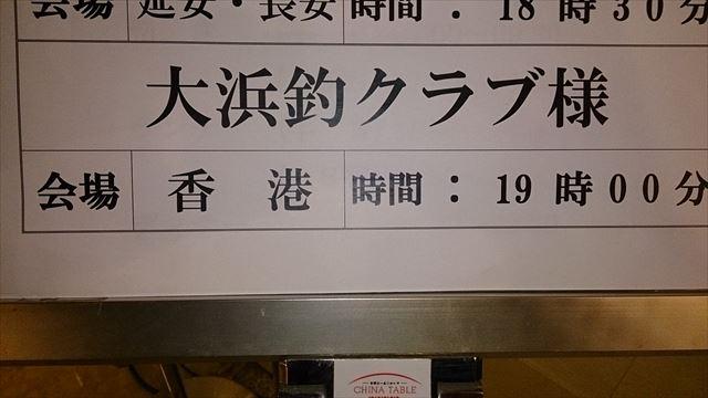 大浜釣り倶楽部