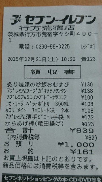 20150224 15