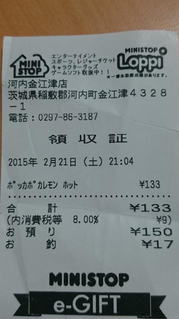 20150224 22