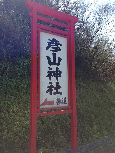 s-ヒコサンジンジャ タケダ-4 - コピー