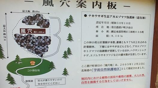 春日風穴0 (3)①