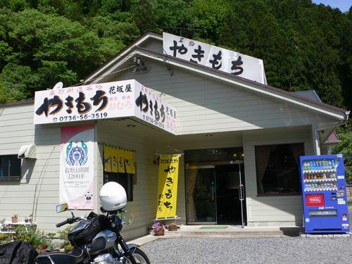 hanasakaya0517001_R.jpg