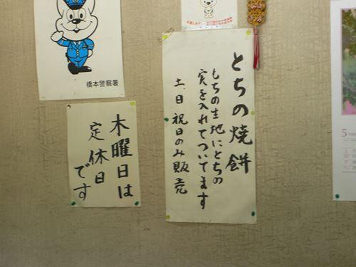 hanasakaya0517002_R.jpg