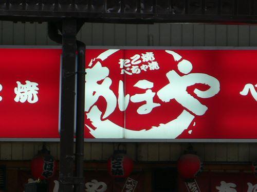 omoroikanban004_R.jpg