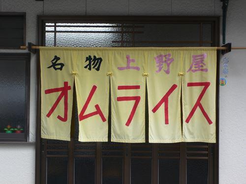 uenoya0415005_R.jpg