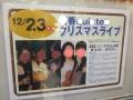 コンサート23-1