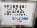 イオン仙台泉大沢