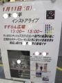 コンサート11-1
