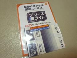 P1180585 (2)