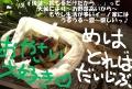 泉田さんから頂いた大根と玉ねぎちゃん
