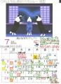 7月カレンダー274