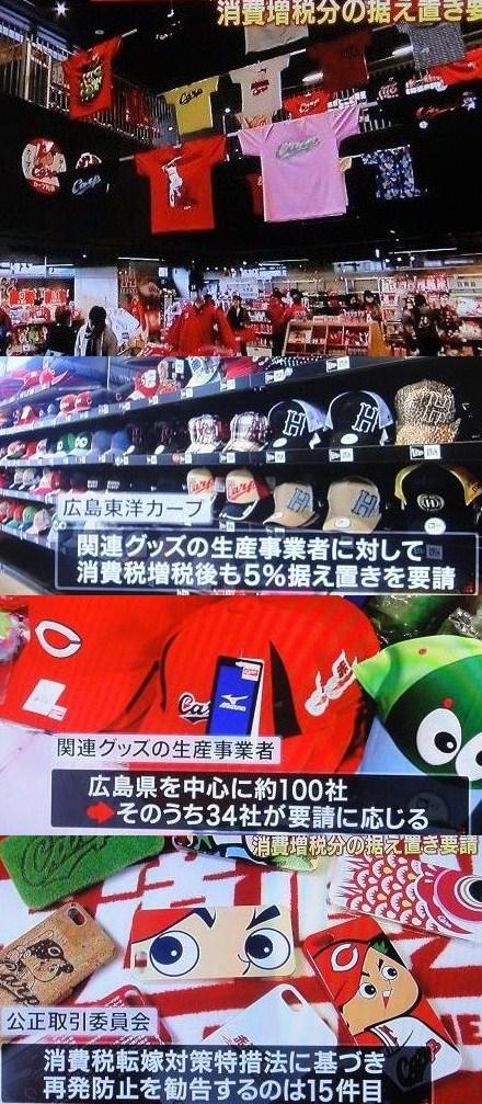 広島カープ01
