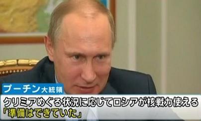 プーチン核