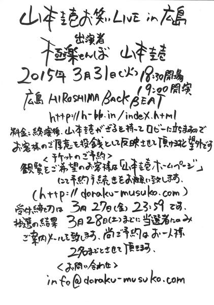 yamamotokeiichi_hiroshima.jpg