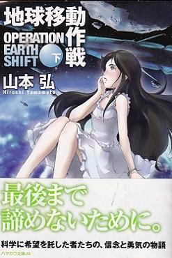 地球移動作戦(下)
