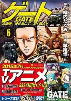 ゲート―自衛隊彼の地にて、斯く戦えり 6