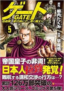ゲート―自衛隊彼の地にて、斯く戦えり 5