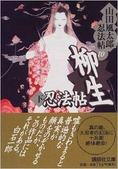 柳生忍法帖(下)