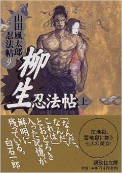 柳生忍法帖(上)