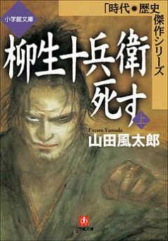 柳生十兵衛 死す (上)