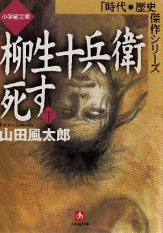 柳生十兵衛 死す (下)