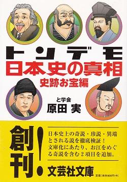 トンデモ 日本史の真相 史跡お宝編
