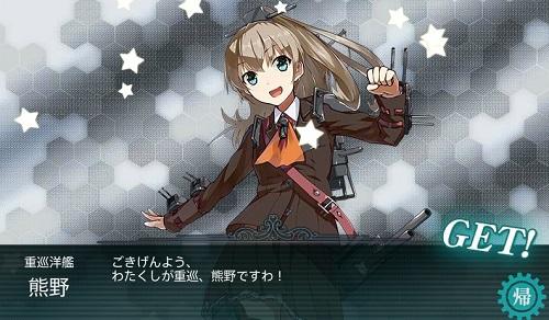 艦これ 125 熊野