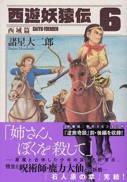 西遊妖猿伝 西域篇6