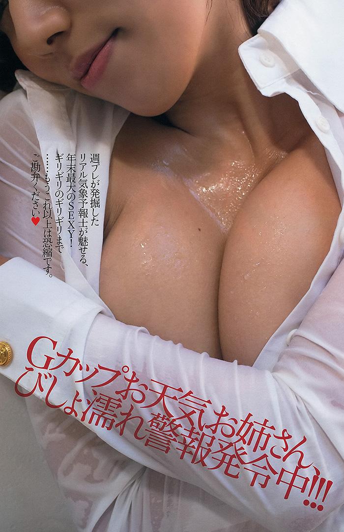 穂川果音 画像 7