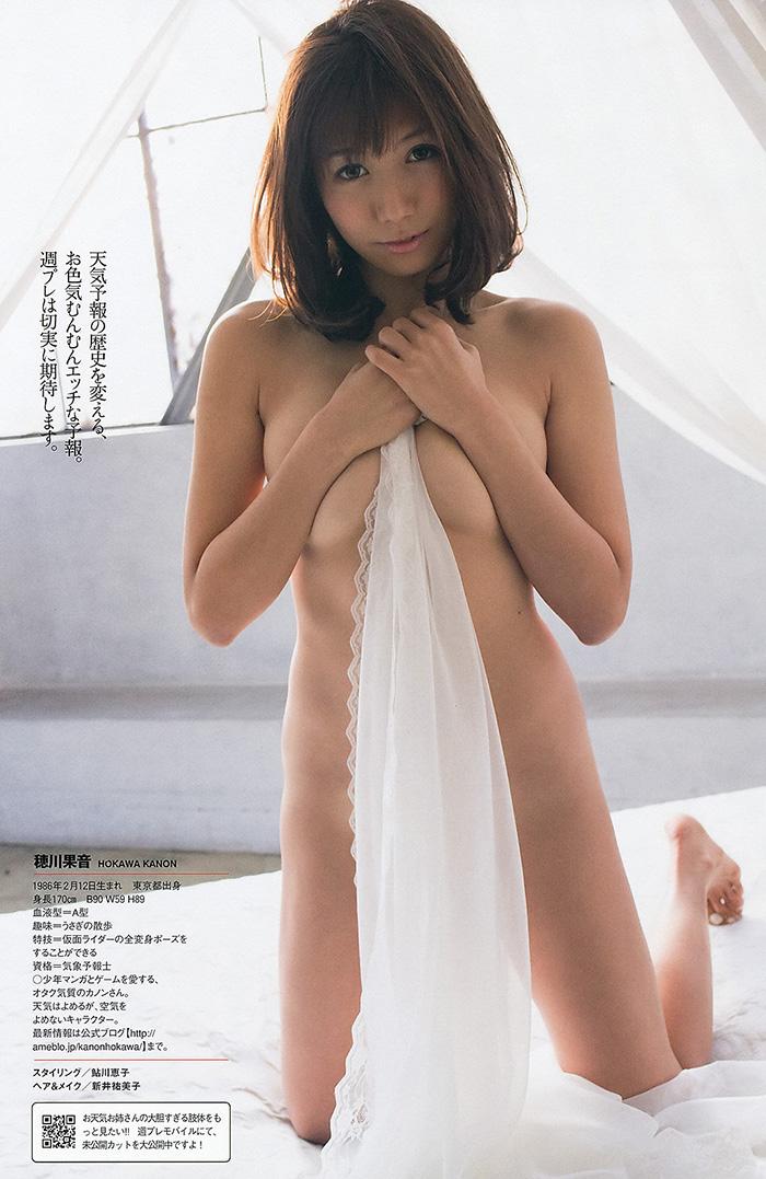 穂川果音 画像 8