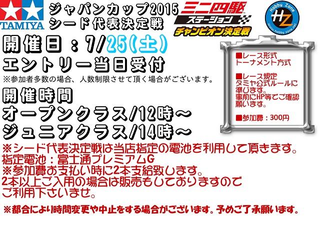 与野店ミニ四駆シード代表レース