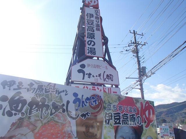 伊豆高原の湯 (1)
