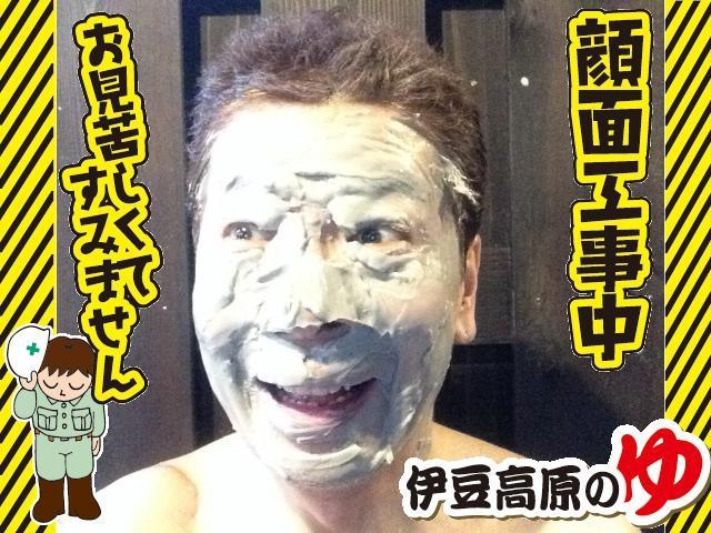伊豆高原の湯 (6)