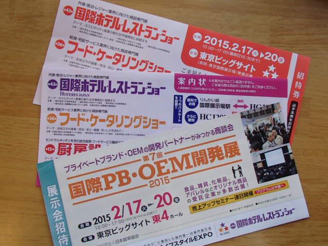 展示会招待状2015 (1)