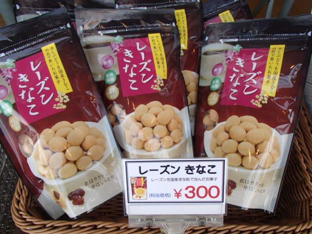 レーズンきな粉 (4)