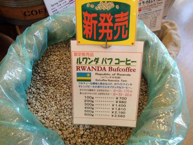 ルワンダバフコーヒー30k (1)