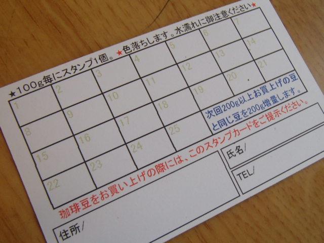 スタンプカード (2)
