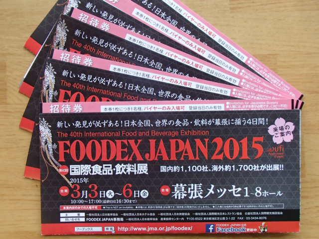 フーデックス2015