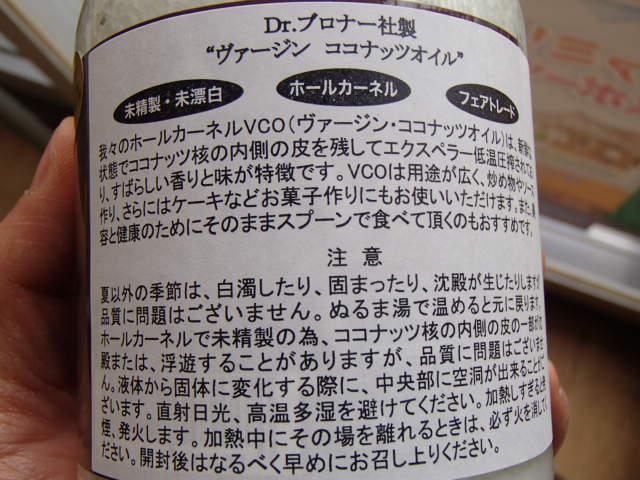 ココナッツオイル入荷 (4)