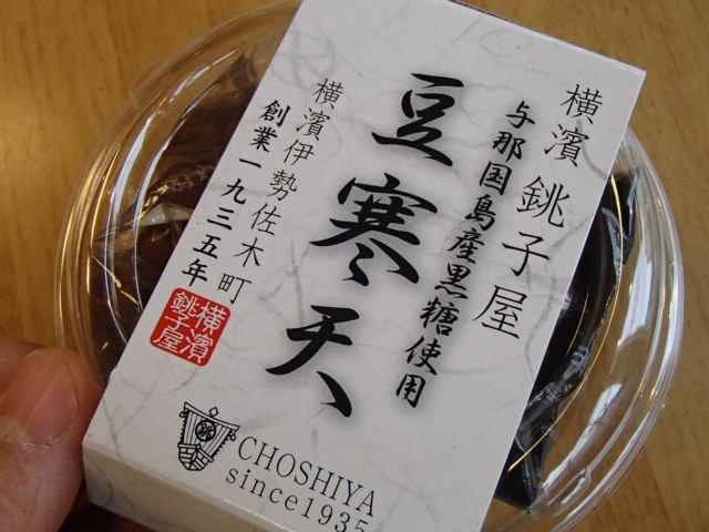 銚子屋あんみつ (7)